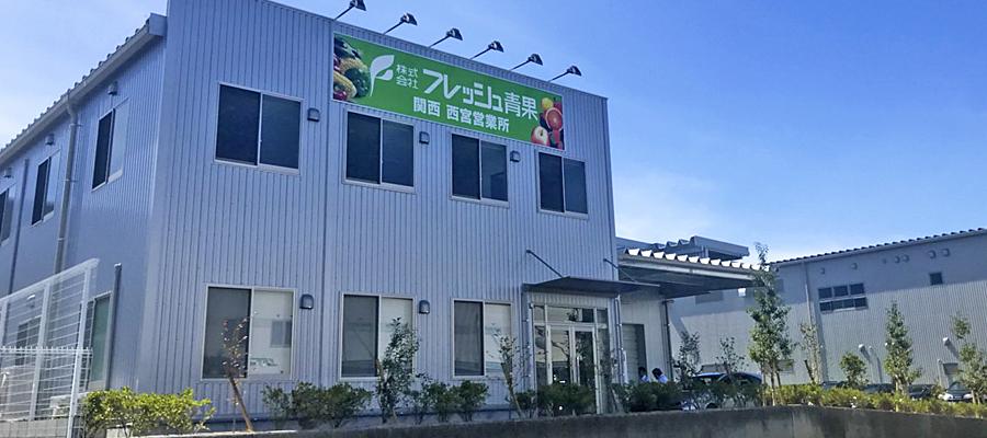 関西西宮営業所