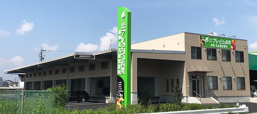 東海名古屋営業所